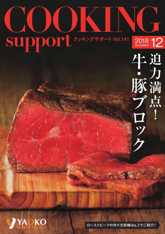 ヤオコークッキングサポート2018年12月号特集「牛・豚ブロック」