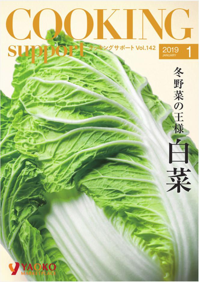 ヤオコークッキングサポート2019年1月号特集「白菜」