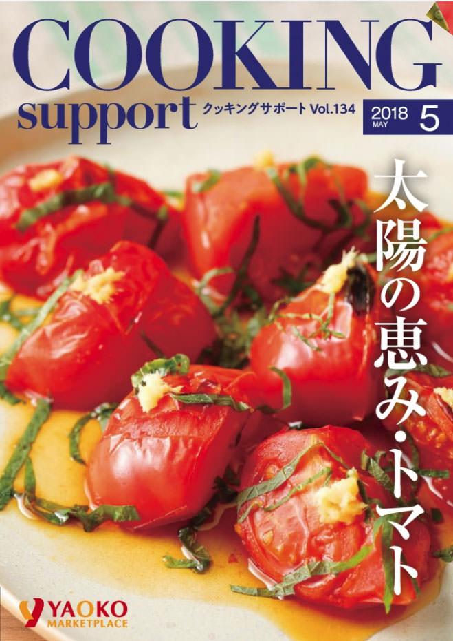ヤオコークッキングサポート2018年5月号特集「トマト」