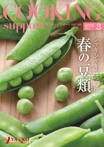 ヤオコークッキングサポート2019年3月号特集「春の豆類」