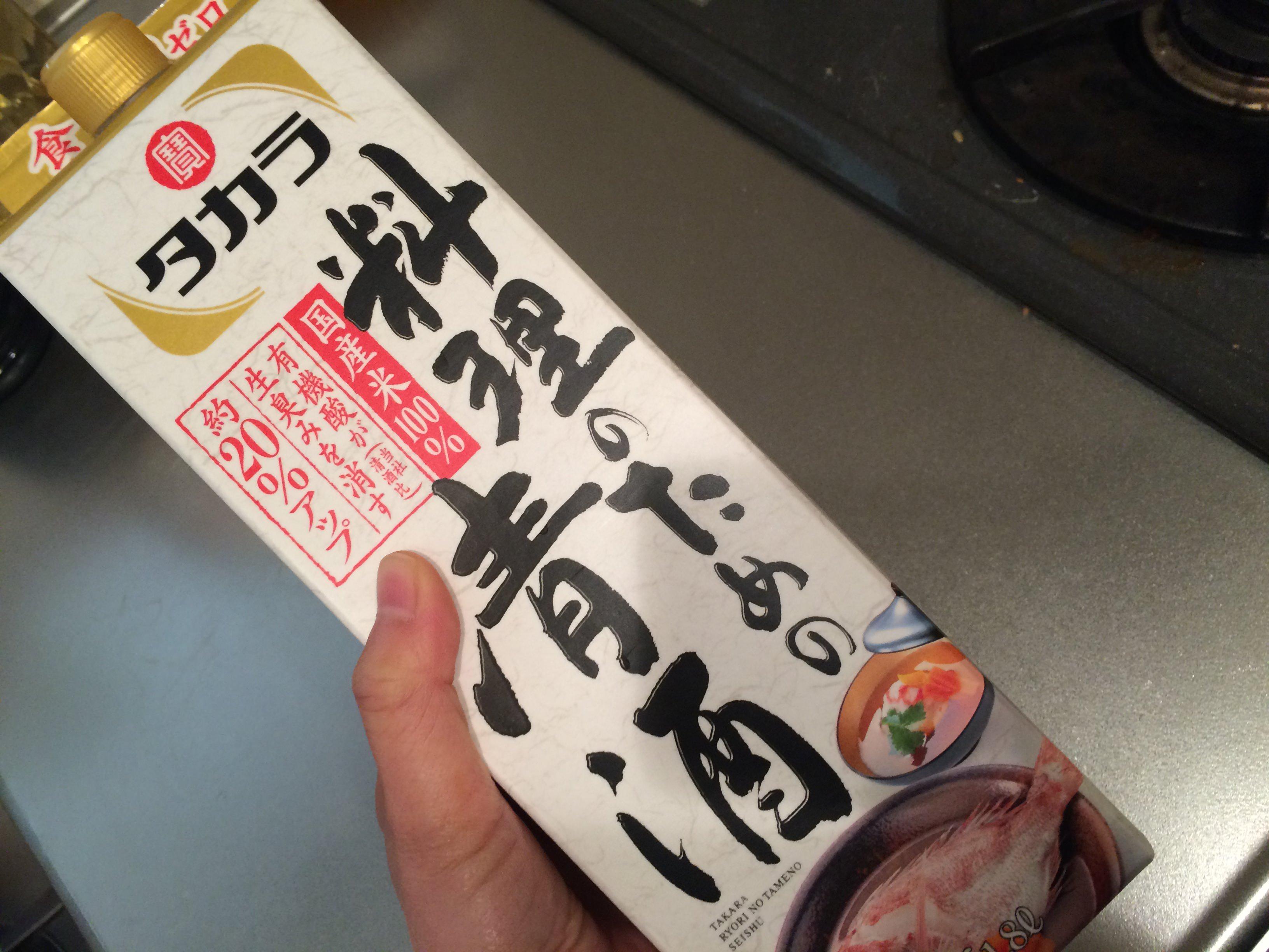 タカラ 料理のための日本酒
