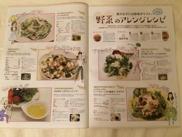 【感謝】メディア掲載:ネッツ中央大阪のフリー情報マガジン Nets Mode #18