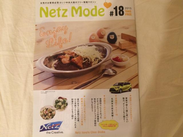 ネッツ中央大阪のフリー情報マガジン Nets Mode