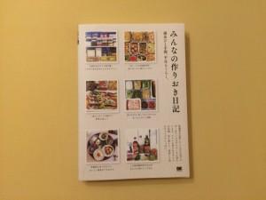 【感謝】書籍掲載:みんなの作りおき日記 翔泳社