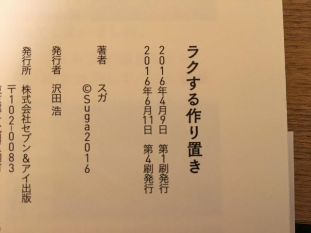 【お礼】「ラクする作り置き」発売2か月で約4万部発行