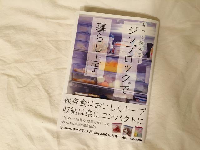 【お知らせ】もっと使える!ジップロックで暮らし上手 KADOKAWAさんより8月6日発売