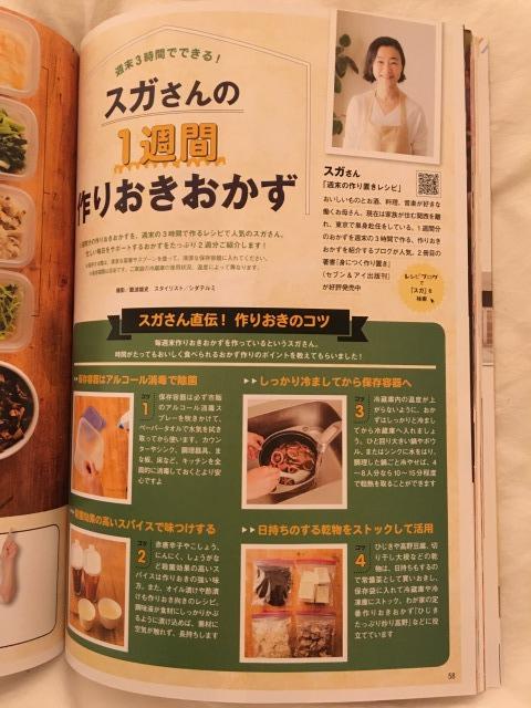 【感謝】レシピブログmagazine Vol.12 春号掲載