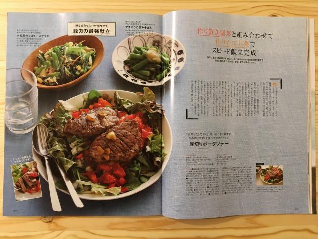 【感謝】雑誌「saita」リニューアル号の特集記事を担当させていただきました