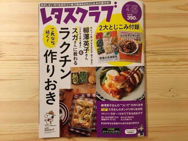 【感謝】雑誌「レタスクラブ」2017/4/25号特集記事を担当させていただきました