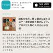 【掲載】ユーキャン「マナトピ」取材記事