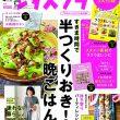 【特集掲載】レタスクラブ2018年4月号