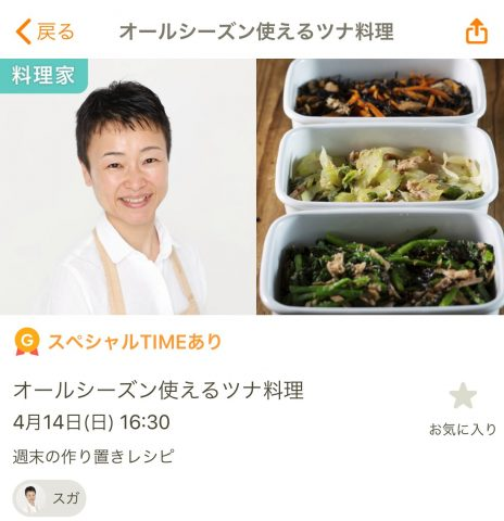 【告知】cookpadTVライブ配信4/14(日)16:30~