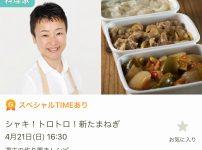 【告知】cookpadTVライブ配信4/21(日)16:30~