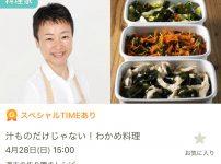 【告知】cookpadTVライブ配信4/28(日)15:00~