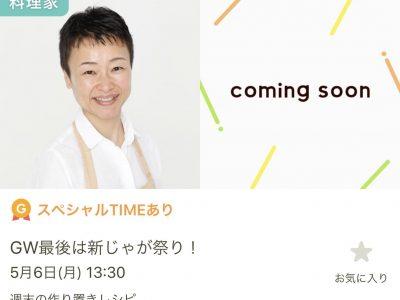 【告知】cookpad Live配信5/6(月・祝)13:30~