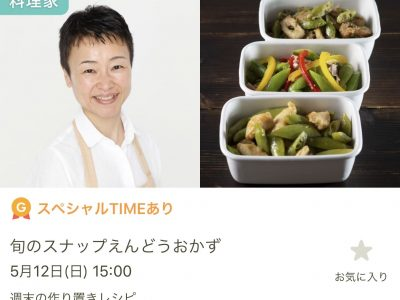 【告知】cookpad Live配信5/12(日)15:00~