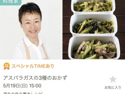 【告知】cookpad Live配信5/19(日)15:00~