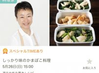 【告知】cookpad Live配信5/26(日)15:00~