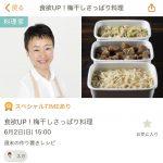 【告知】cookpad Live配信6/2(日)15:00~