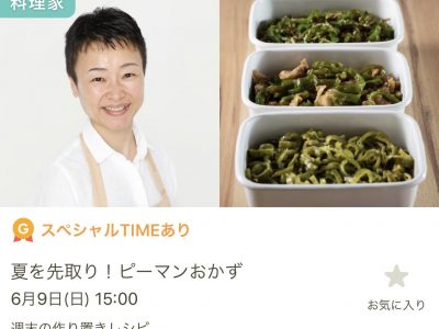 【告知】cookpad Live配信6/9(日)15:00~