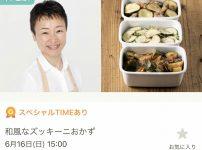 【告知】cookpad Live配信6/17(日)15:00~