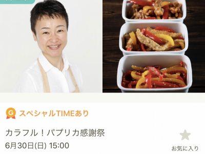 【告知】cookpad Live配信6/30(日)15:00~