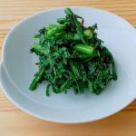【野菜ひとつ】春菊の塩昆布ナムル