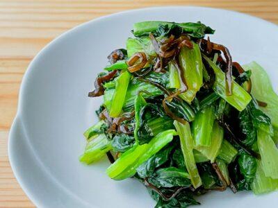 【野菜ひとつ】小松菜の塩昆布ナムル