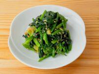 【野菜ひとつ】ほうれん草のナムル