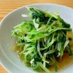 【野菜ひとつ】水菜のおひたし