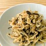 切干大根と生姜の塩昆布和え