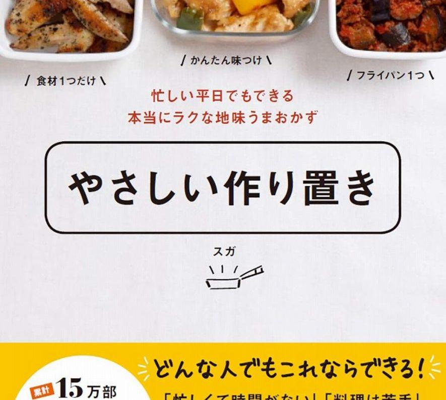 新刊「やさしい作り置き」出版のお知らせ