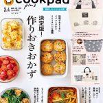 【特集掲載】cookpad plus(クックパッド プラス) 2019年3・4月合併号