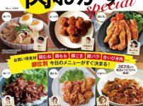 【掲載】レシピブログの大人気レシピ BEST100 肉おかずspecial