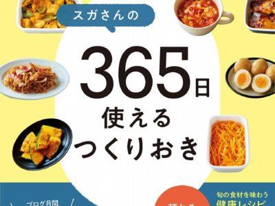 最新刊「スガさんの 365日使えるつくりおき」出版のお知らせ