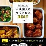 最新刊「一生使えるつくりおきBEST」発売