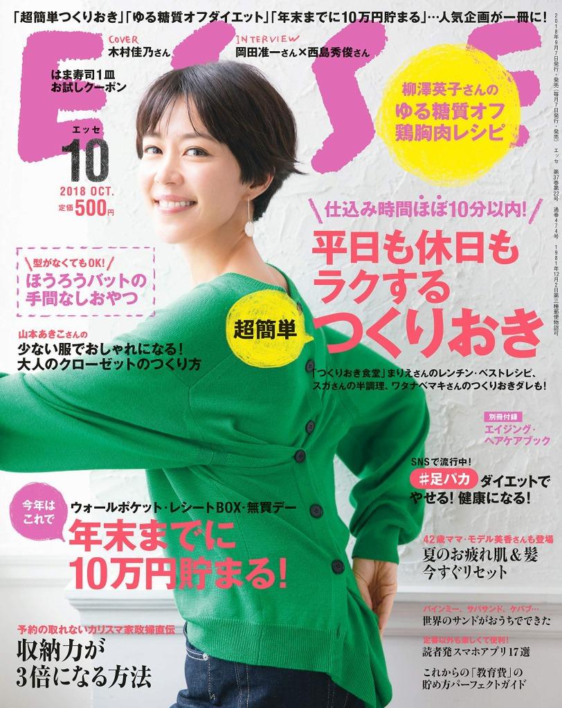 【特集掲載】ESSE(エッセ) 2018年10月号