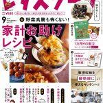 【特集掲載】レタスクラブ2017年8月号