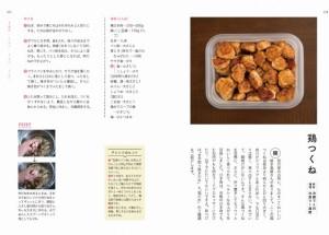 Tsukurioki_P001-128-15