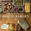 新刊「平日ラクする 作り置き弁当 ~時間と心にゆとりができる~」出版のお知らせ
