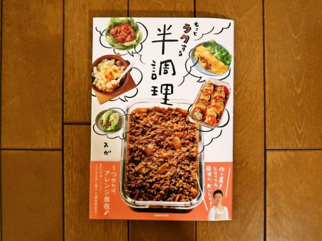 【発売開始】新刊「もっとラクする半調理」