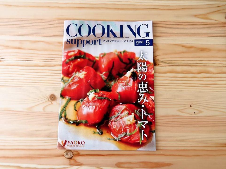 【お知らせ】ヤオコークッキングサポート2018年5月号特集「トマト」