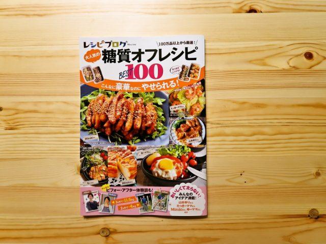 【掲載】レシピブログ 大人気の糖質オフレシピ BEST100