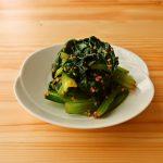 【野菜ひとつ】小松菜の中華風ソース和え