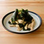 高野豆腐とわかめの酢の物 柚子胡椒風味