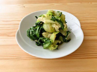 【野菜ひとつ】青梗菜のしょうが和え