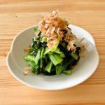【野菜ひとつ】小松菜のおひたし