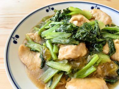 小松菜と鶏むね肉のにんにく生姜醤油炒め