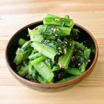 【野菜ひとつ】小松菜の柚子胡椒和え