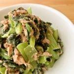 小松菜とツナのマスタードマヨサラダ